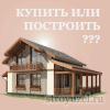 Построить или купить дом с участком: что лучше?